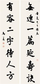 行书七言 对联 (couplet) by ma gongyu