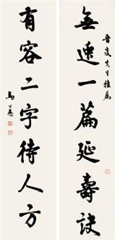行书七言 对联 (couplet) by ma gongyu