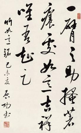 草书 calligraphy by qi gong
