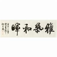 calligraphy > elegance, spirit, harmony, brightness by lin zhongyang