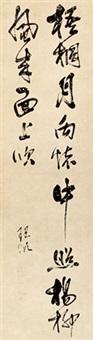 行书七言诗句 by liu lishun