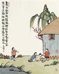 耕田图 by feng zikai