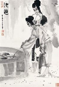 池趣 by fu xiaoshi