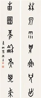 篆书七言 对联 (couplet) by luo zhenyu