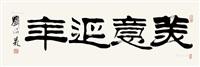 """隶书""""美意延年"""" by liu bingsen"""