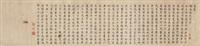 奉寿顾维岳先生序 (standard script calligraphy) by wang shu