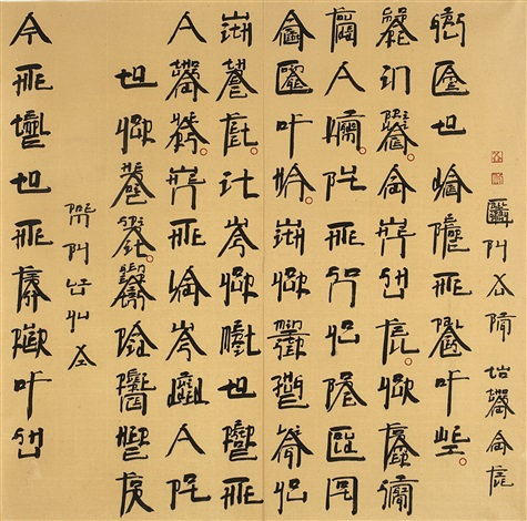 Square Word Calligraphy At The Temple To The First Ruler