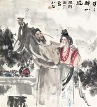 日日醉如泥 by fu xiaoshi