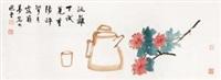 菊酒图 by rao zongyi