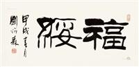 """隶书""""福绥"""" by liu bingsen"""