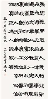 隶书 立轴 纸本 by ma jin
