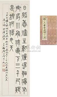 篆书 李白诗 by dun lifu