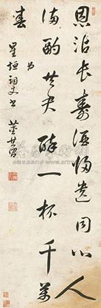 行书五言诗 by dong qichang