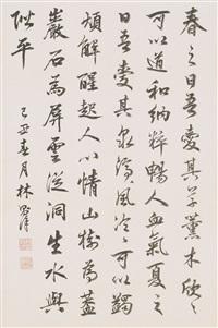 bai juyi's poem in running script by lin zexu