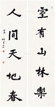 行书五言 对联(镜片) 水墨纸本 (couplet) by xiao xian