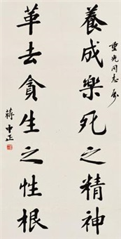 楷书七言联 (couplet) by jiang zhongzheng