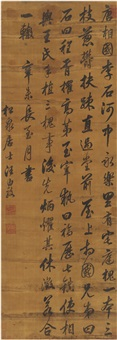 行书 节录古文 by wang youdun