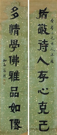 calligraphy couplet by chen li