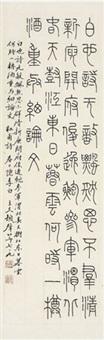 篆书 杜甫诗 by dun lifu