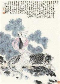 山鬼 by gu bingxin