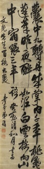 calligraphy in running script by yang yu