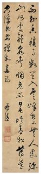 行书 王维诗 by liu tongxun