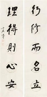 对联 (couplet) by rao zongyi