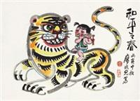 和平之春 镜片 设色纸本 by liao bingxiong