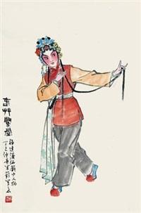 春草闯堂 by jiang caiping