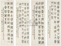 篆书 唐人诗 (四幅) (4 works; various sizes) by dun lifu
