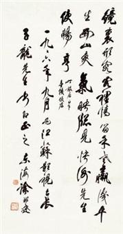 行书书法 by xu bangda