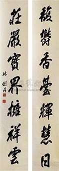 书法(对联) (couplet) by lin jiandan