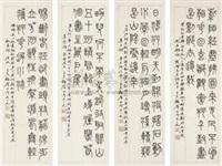 篆书 唐人诗 (四幅) (4 works) by dun lifu