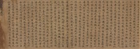 buddhist sutra in regular script by anonymous-chinese (tang dynasty)