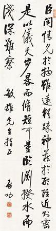 节录陆机《演连珠》 by qi gong