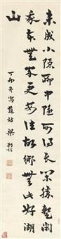 行书苏轼诗 by liang qichao