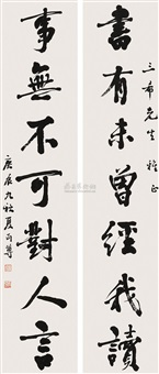 calligraphy in running script (couplet) by xia gaizun