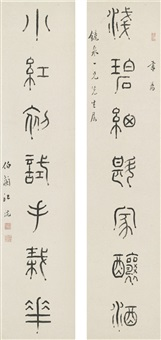 couplet in seal script (pair) by jiang yuan