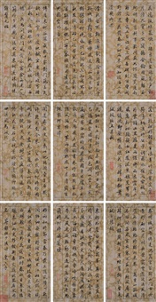 calligraphy (album w/10 works) by huang liuzi