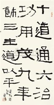书法 by le quan