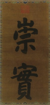 large standard script calligraphy by emperor xuande
