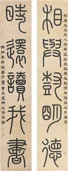 couplet in seal script (pair) by xu lian