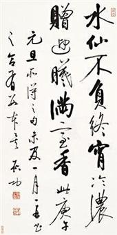 元旦新句 by qi gong