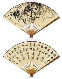 bamboo calligraphy by yu shaosong and ma yifu