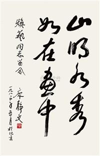 calligraphy by liao jingwen