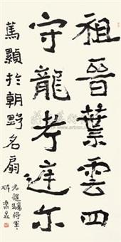 临龙骧将军碑 by le quan