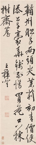 running script calligraphy by wang zhideng