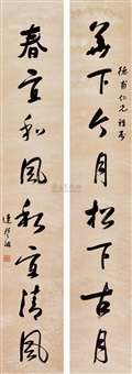 书法对联 (couplet) by lian shenghai