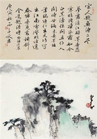 山水书法(双挖) (2 works on 1 scroll, various sizes) by zhao shao'ang and xi zhongwen