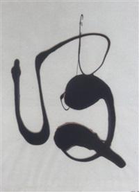 letters from china, series 1 by viacheslav atroshenko
